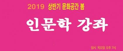 2019+봄카페인문학강좌포스터 대표 이미지(2).png
