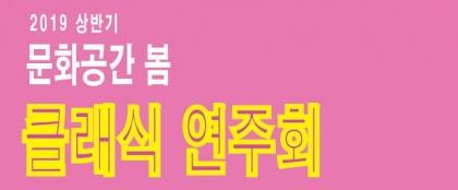2019상반기봄연주회포스터대표이미지1.png