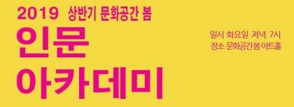 2019+봄카페인문학아카데미포스터 수정 대문.png