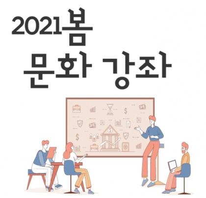 2021년 문화강좌 홈페이지 앞.jpg
