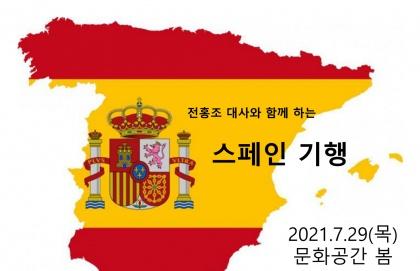스페인.png
